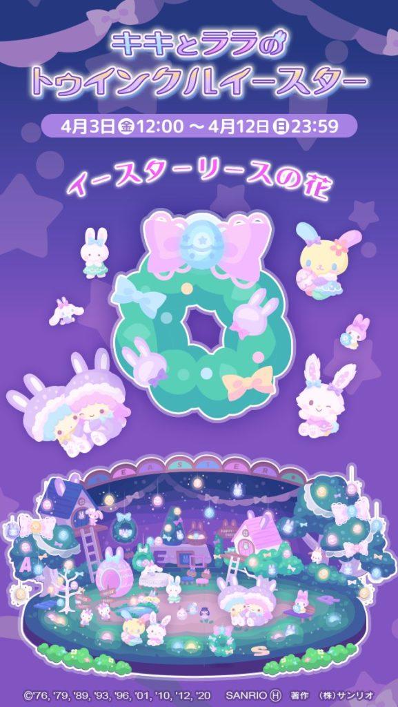 ハロースイートデイズ(ハロスイ )のイベント「キキとララのトゥインクルイースター」の宣伝画像。
