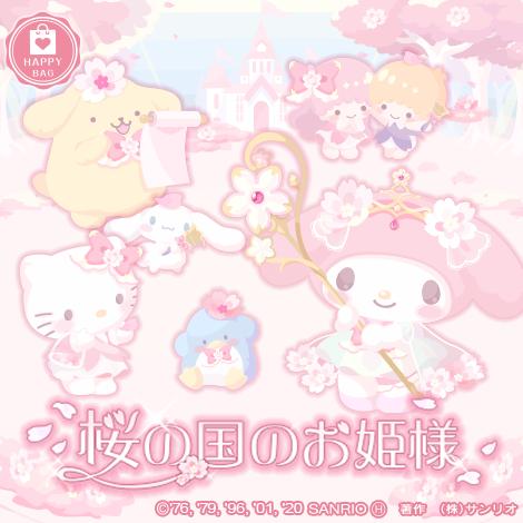 ハロースイートデイズ(ハロスイ )のハッピーバッグ「桜の国のお姫様」
