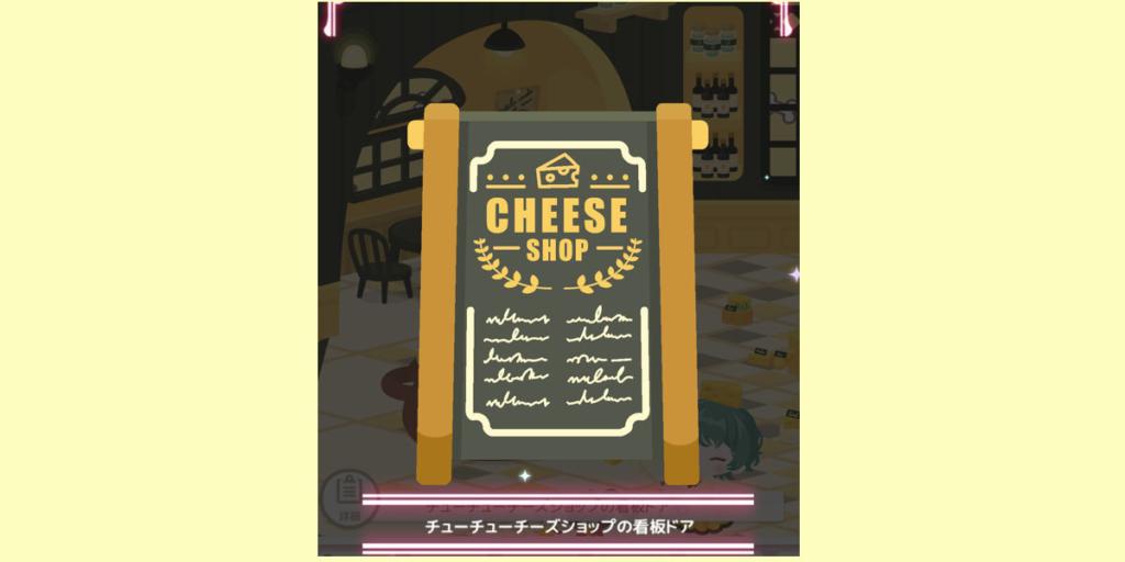 ハロースイートデイズ(ハロスイ)、チューチューチーズショップ『チューチューチーズショップの看板ドア』アイキャッチ
