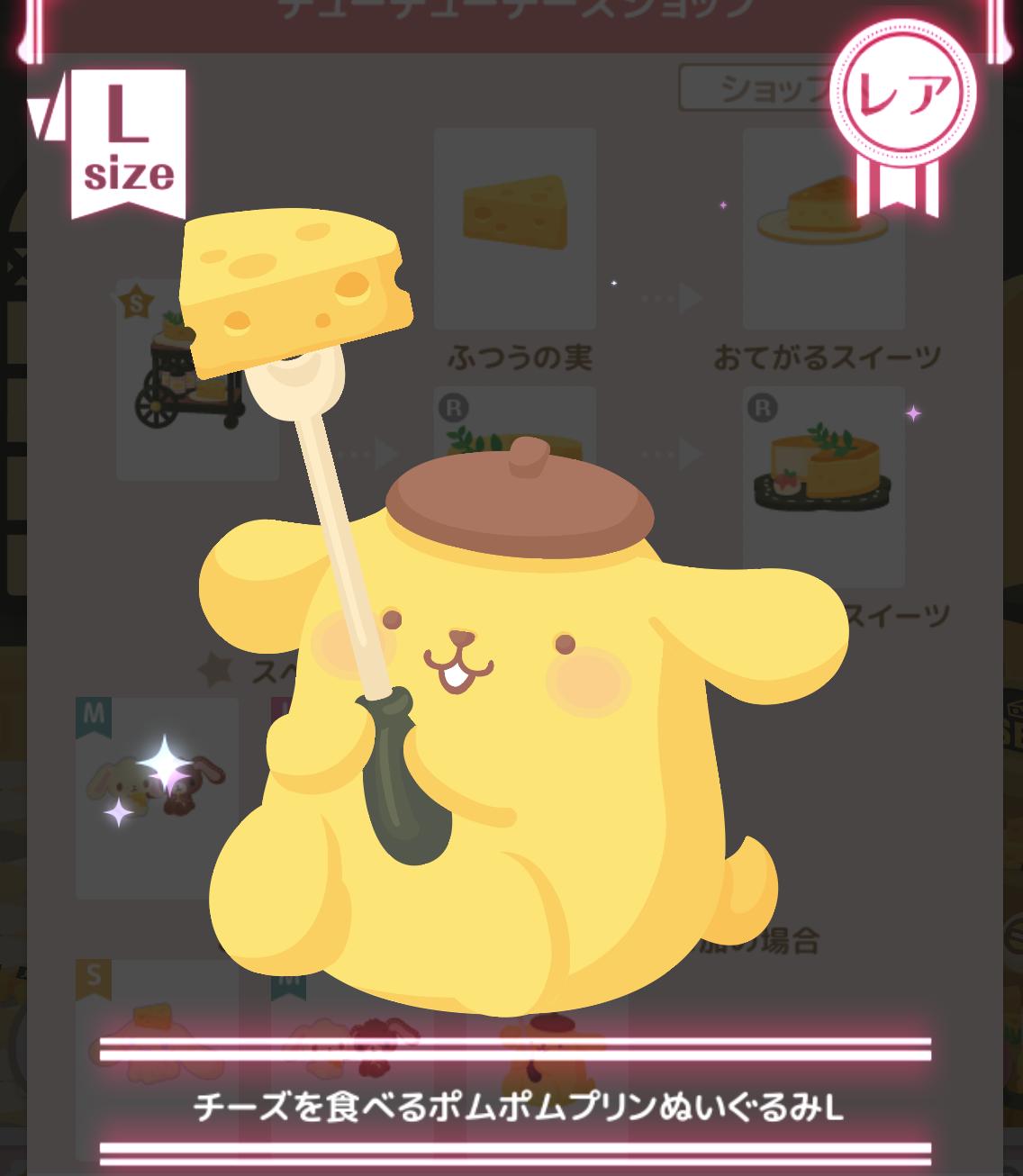 チーズを食べるポムポムプリンぬいぐるみL