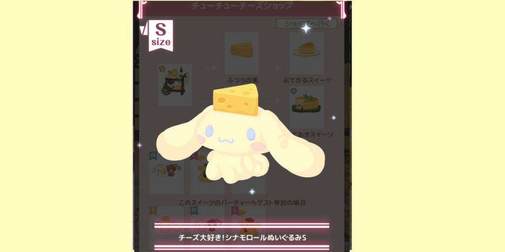 ハロースイートデイズ(ハロスイ)、チューチューチーズショップ『チーズ大好き!シナモロールぬいぐるみS』詳細