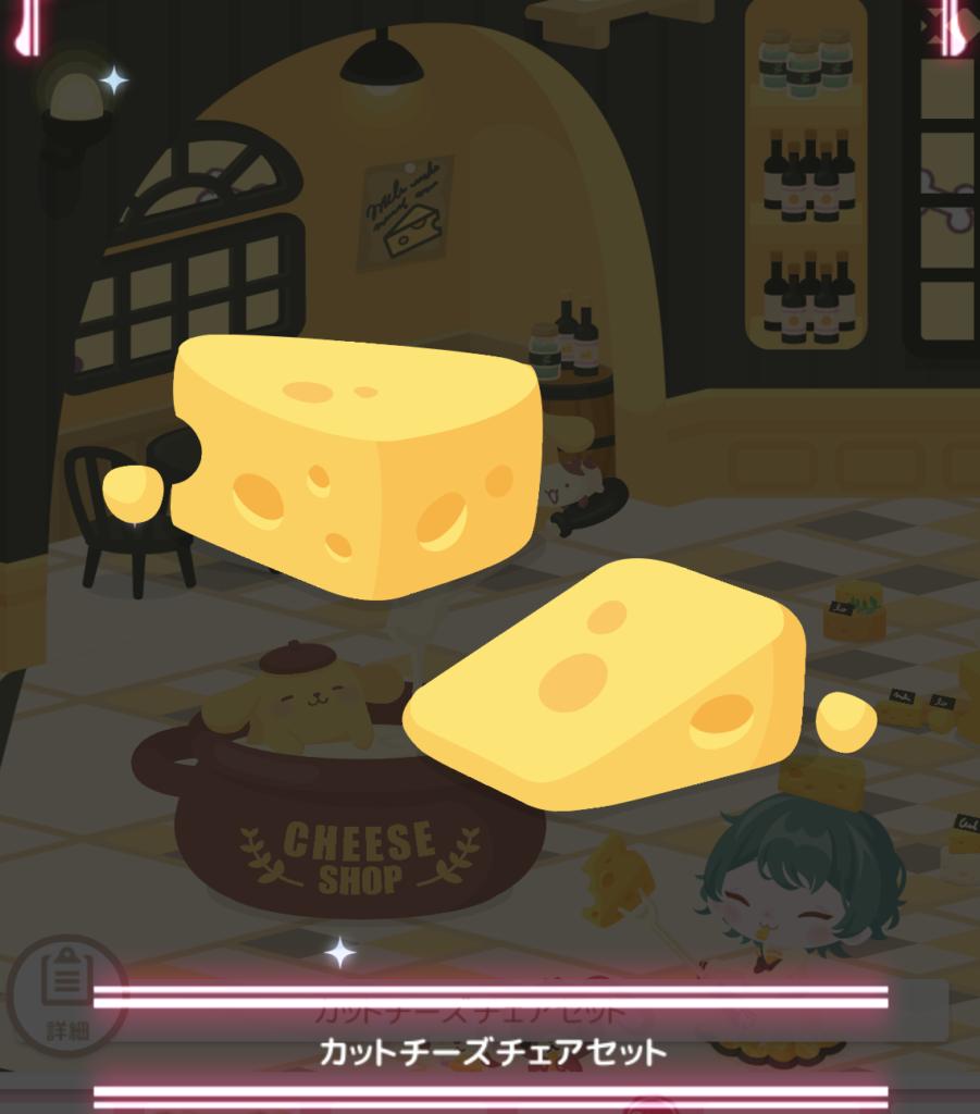 ハロースイートデイズ(ハロスイ)、チューチューチーズショップ『カットチーズチェアセット』詳細