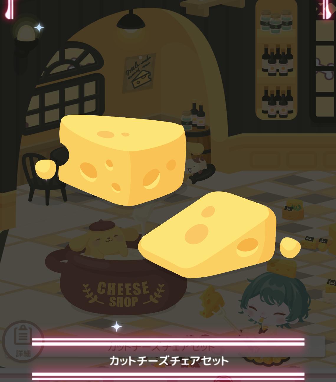 カットチーズチェアセット