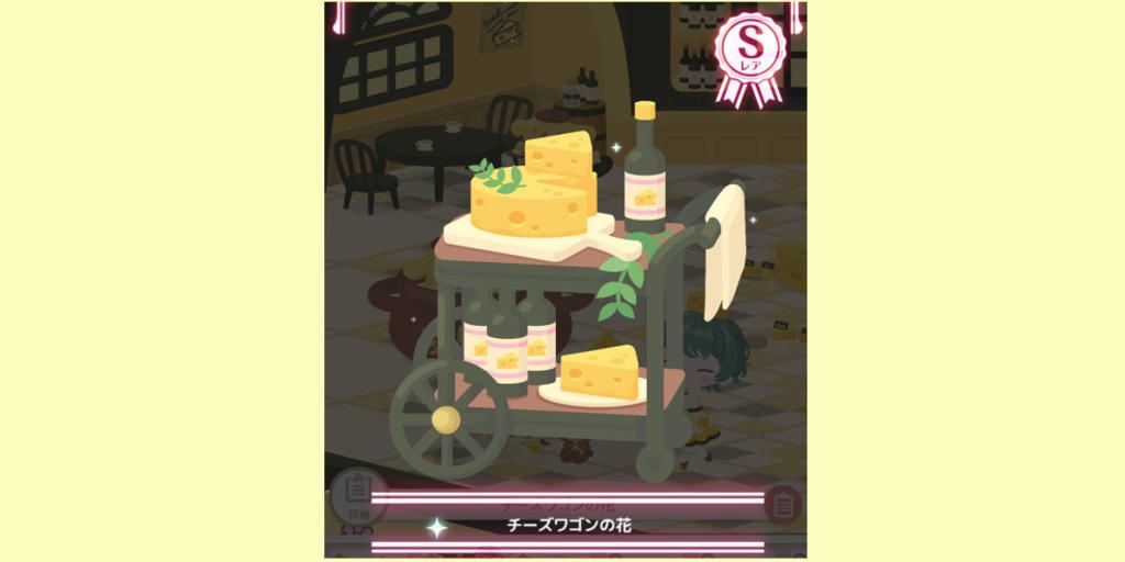 ハロースイートデイズ(ハロスイ)、チューチューチーズショップ『チーズワゴンの花』詳細