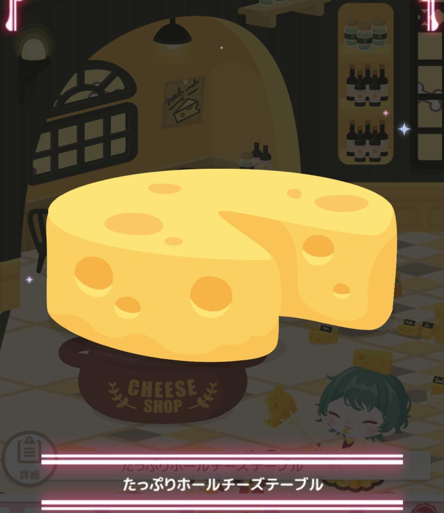 ハロースイートデイズ(ハロスイ)、チューチューチーズショップ『たっぷりホールチーズテーブル』詳細