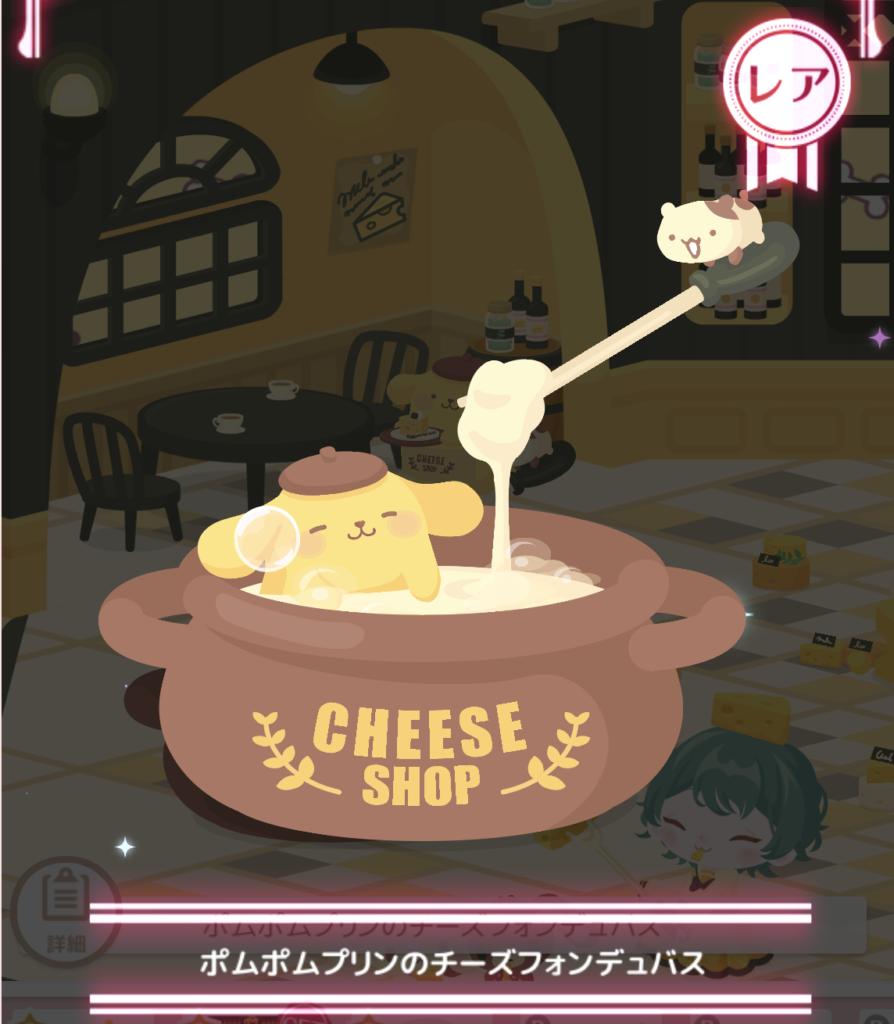 ポムポムプリンのチーズフォンデュバス