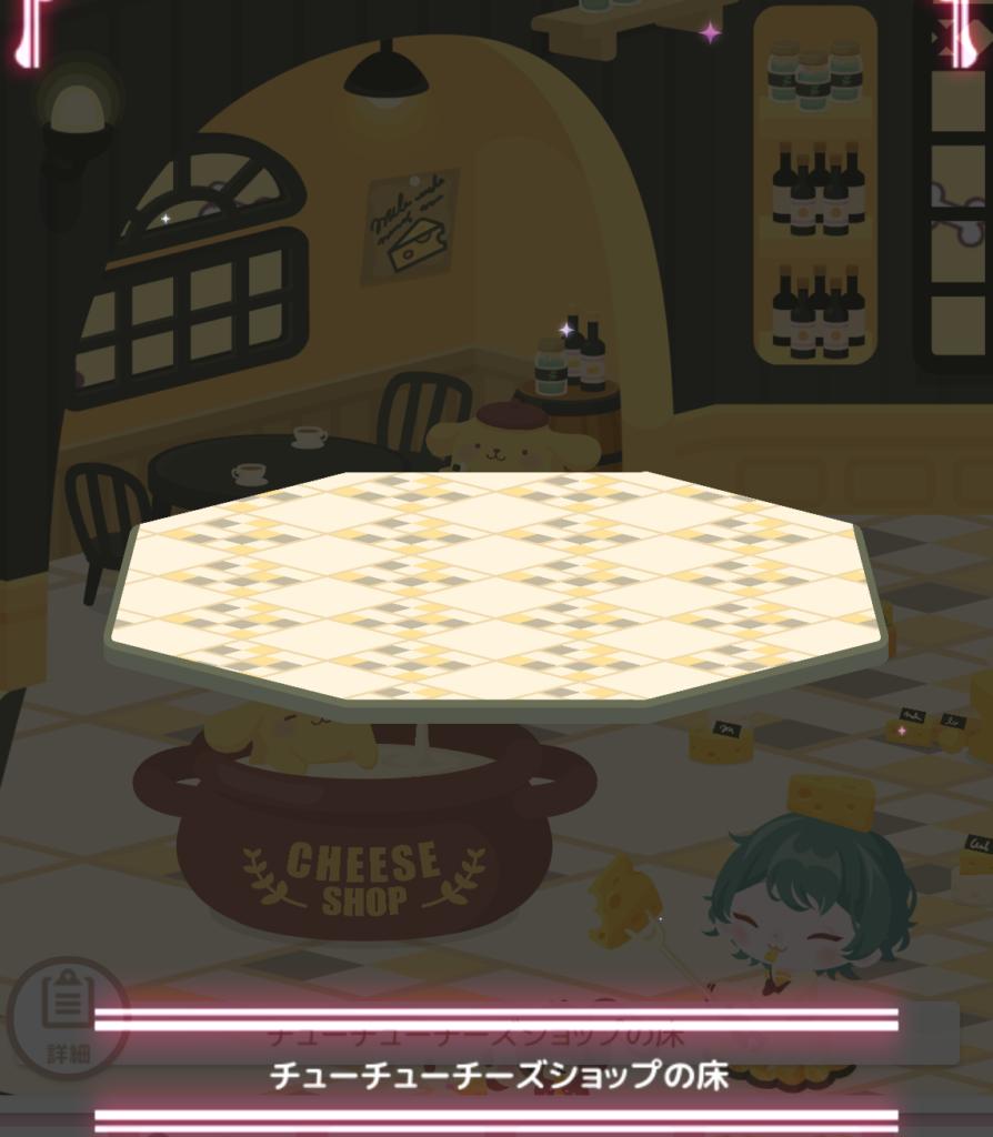 ハロースイートデイズ(ハロスイ)、チューチューチーズショップ『チューチューチーズショップの床』詳細