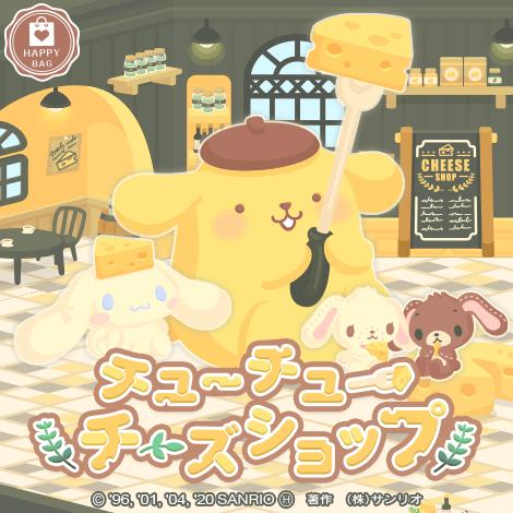 ハロースイートデイズ(ハロスイ)のハッピーバッグ『チューチューチーズショップ』の詳細
