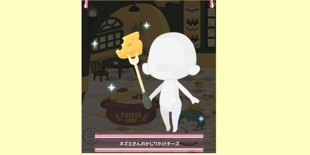 ハロースイートデイズ(ハロスイ)、チューチューチーズショップ『ネズミさんのかじりかけチーズ』詳細