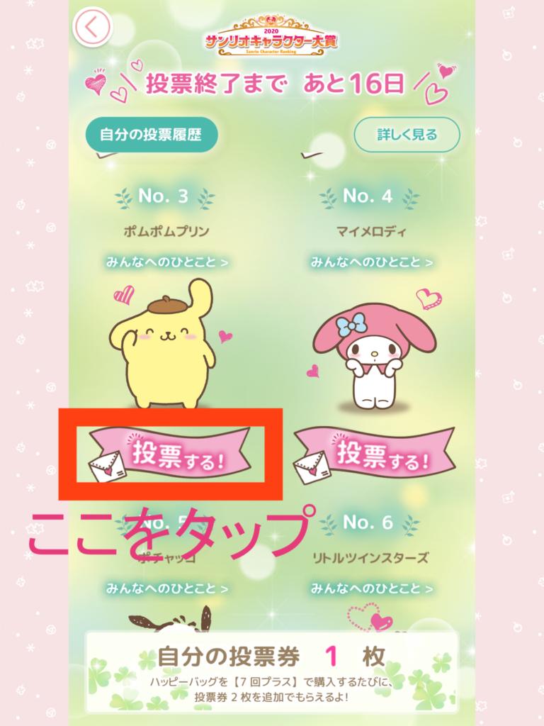ハロースイートデイズ(ハロスイ)からサンリオキャラクター大賞2020のキャラクター に投票する方法の解説画像