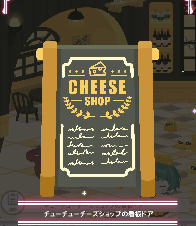 チューチューチーズショップの看板ドア