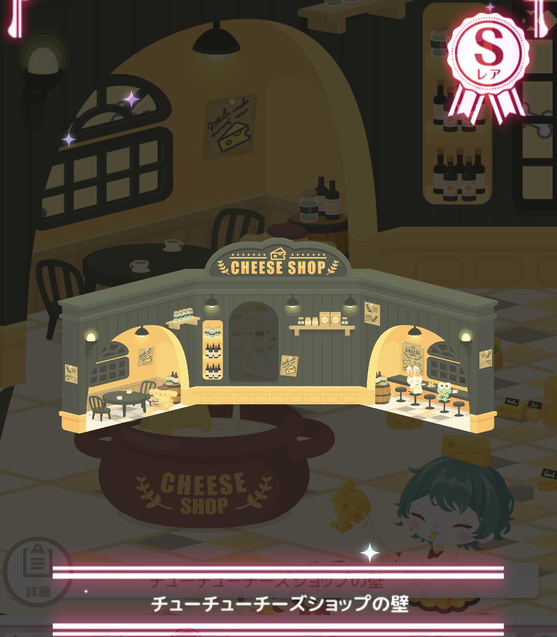 チューチューチーズショップの壁