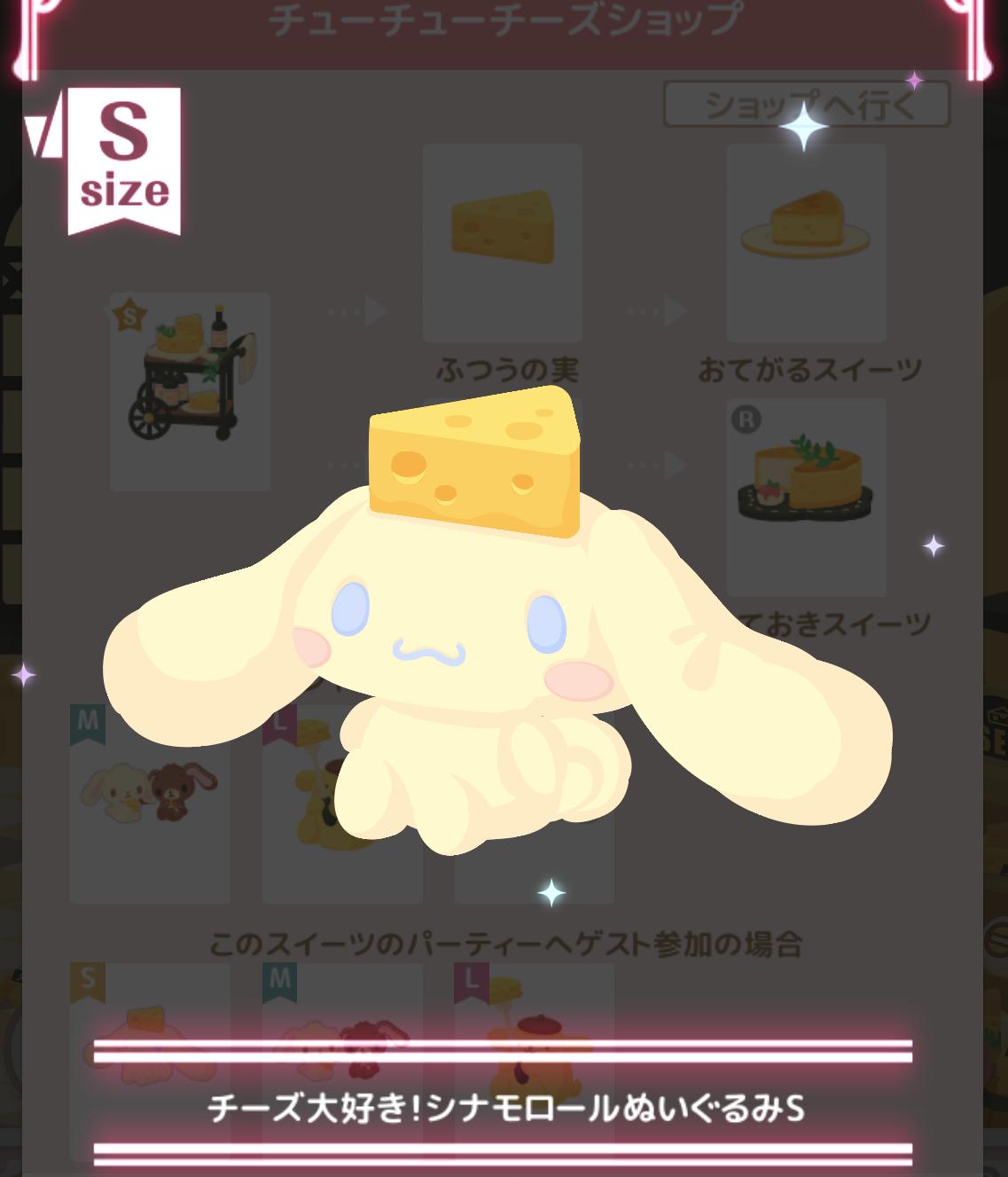 チーズ大好き!シナモロールぬいぐるみS