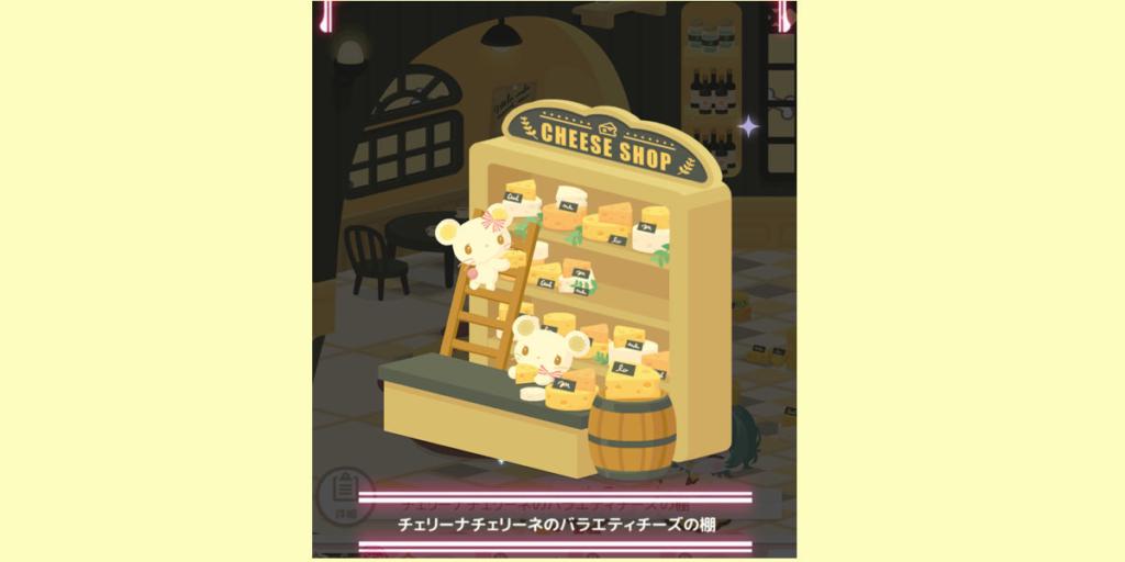 ハロースイートデイズ(ハロスイ)、チューチューチーズショップ『チェリーナチェリーネのバラエティチーズの棚』アイキャッチ