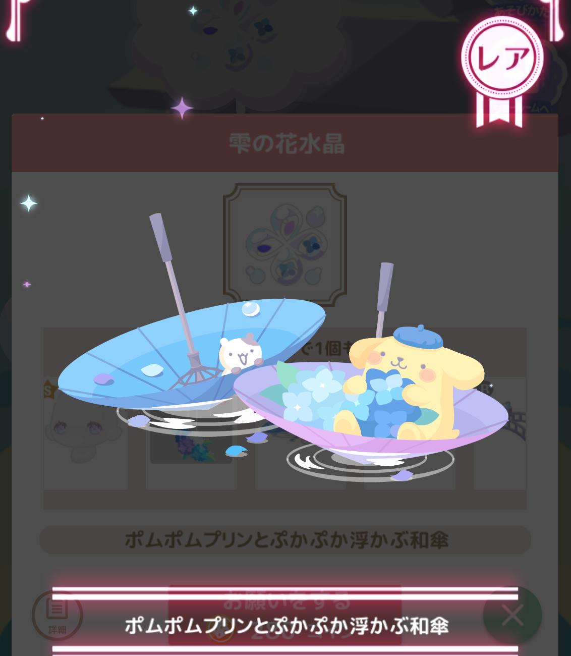 ポムポムプリンとぷかぷか浮かぶ和傘