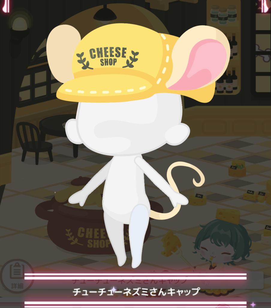 ハロースイートデイズ(ハロスイ)、チューチューチーズショップ『チューチューネズミさんキャップ』詳細