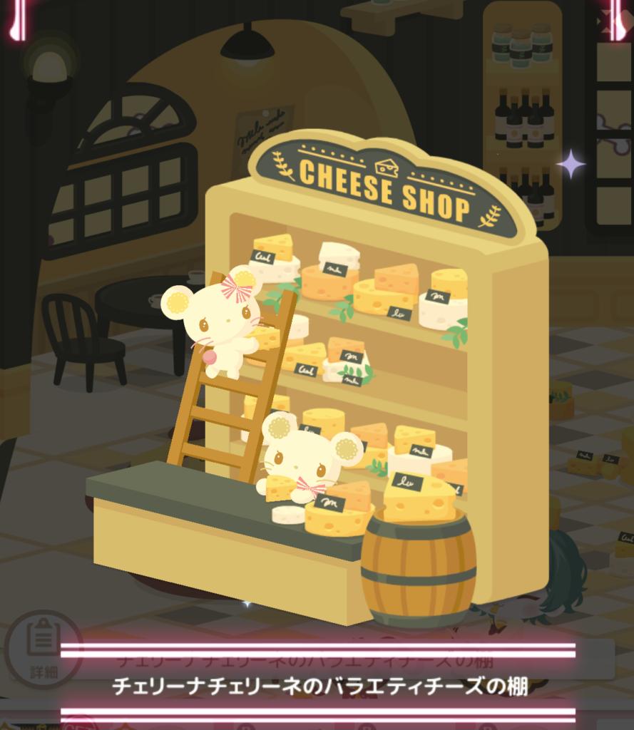 ハロースイートデイズ(ハロスイ)、チューチューチーズショップ『チェリーナチェリーネのバラエティチーズの棚』詳細