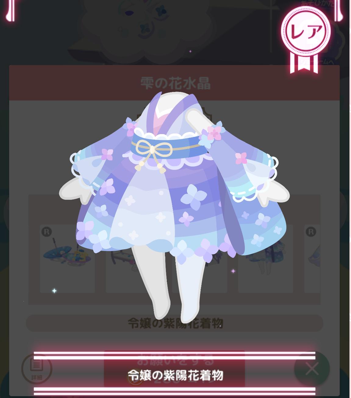 令嬢の紫陽花着物