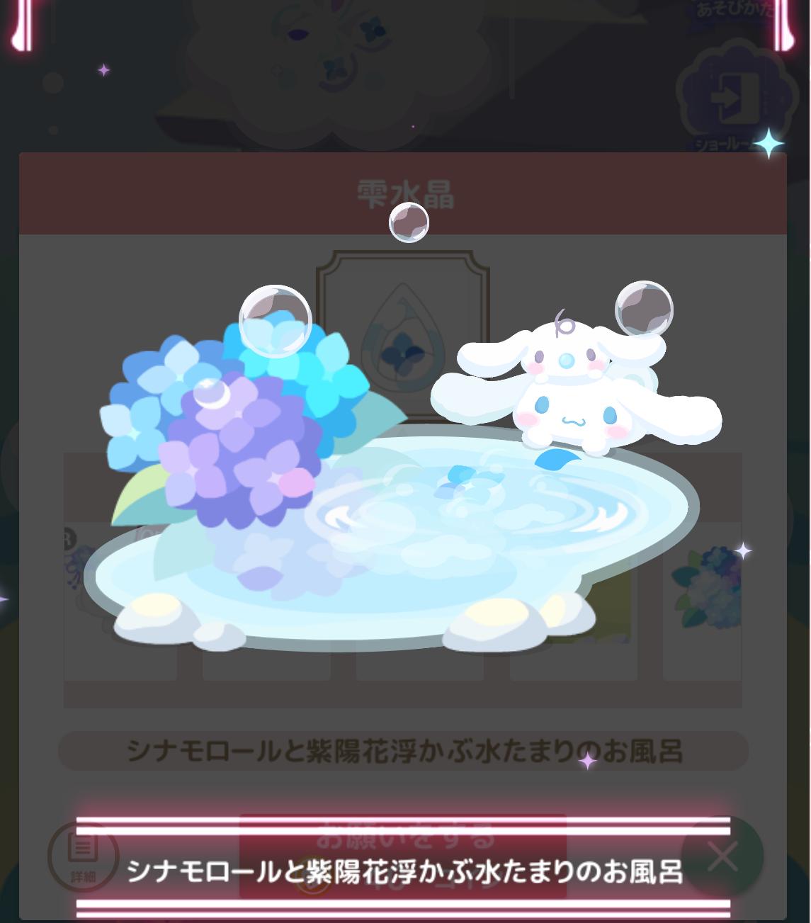 シナモロールと紫陽花が浮かぶ水たまりのお風呂