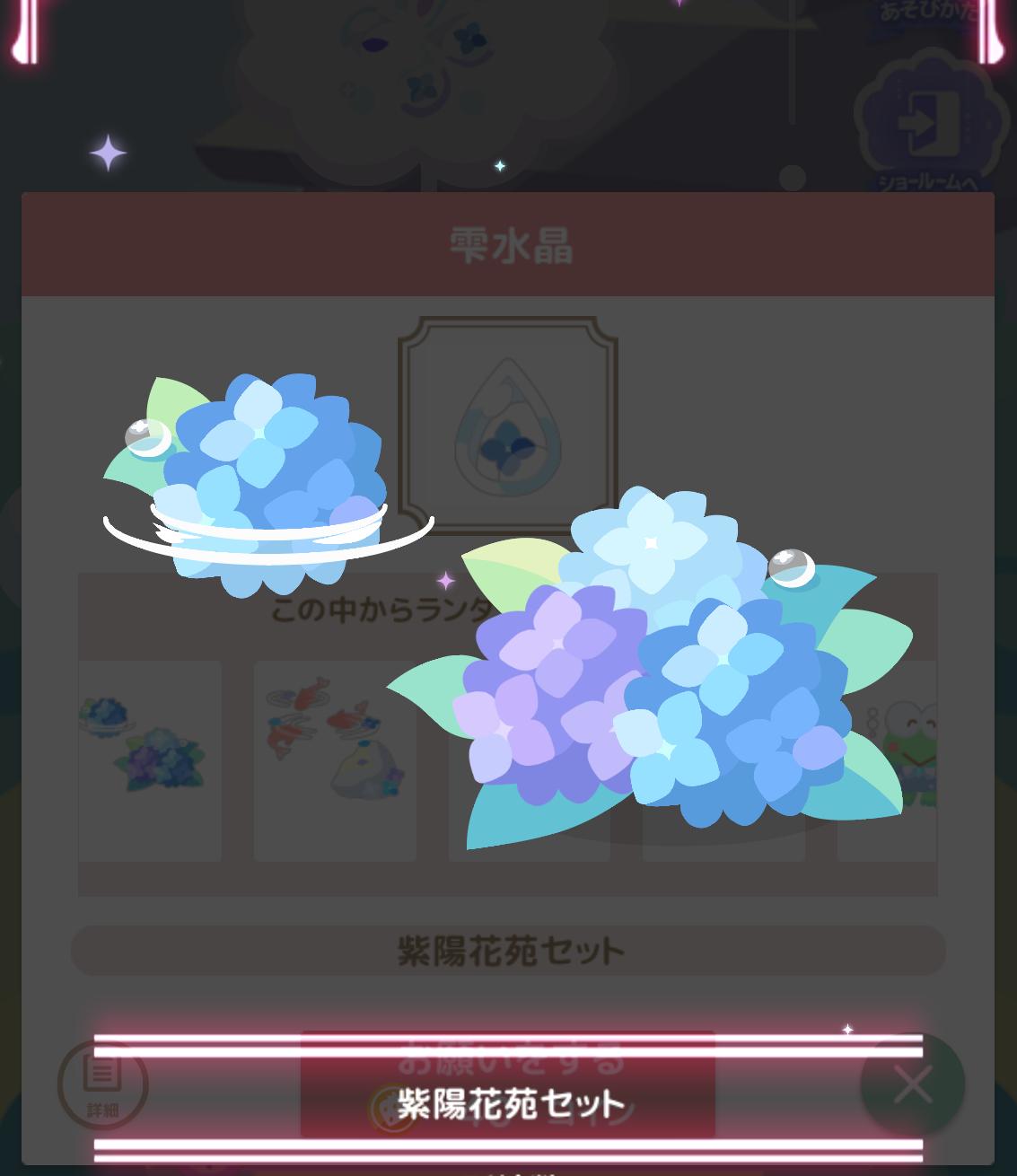 紫陽花苑セット