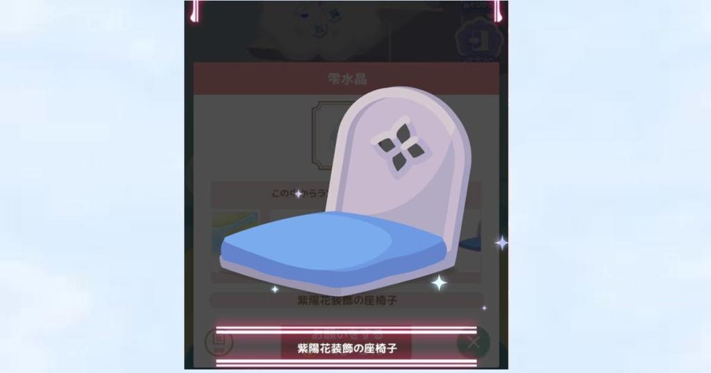 ハロースイートデイズ(ハロスイ)、シナモロールと紫陽花苑『紫陽花装飾の座椅子』詳細