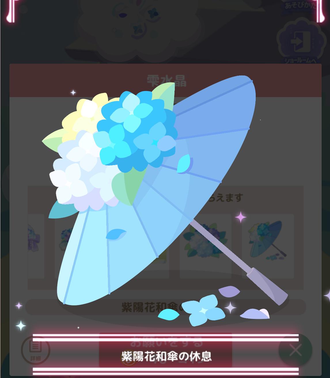 紫陽花和傘の休息