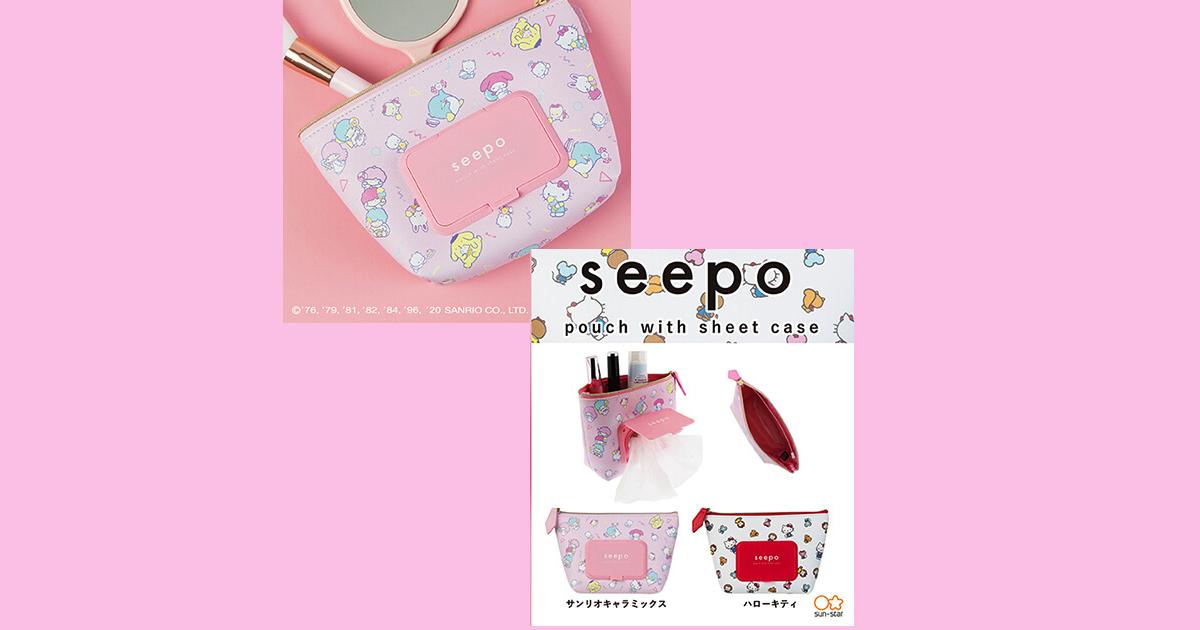 【サンリオキャラクターデザイン】シートケースとポーチが一緒になった機能性ポーチ「seepo」