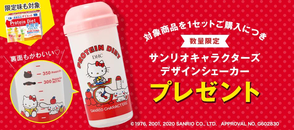 DHCプロテインダイエット サンリオキャラクターズ デザインシェーカー プレゼントキャンペーン ハローキティ シナモロール