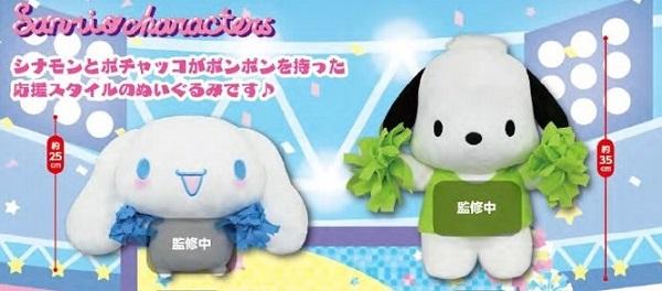 【ポチャッコ・シナモロール】ハッピー応援BIGぬいぐるみ アミューズメント ユーホーキャッチャー