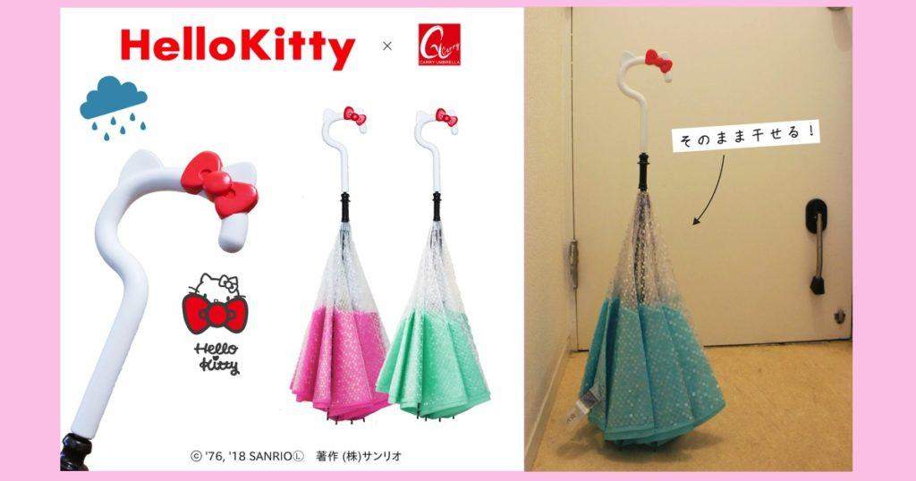 【ハローキティ】超便利!キャリーサカサ 傘