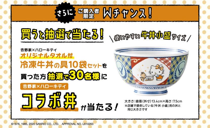 ハローキティ  おうち吉野家キャンペーン2020
