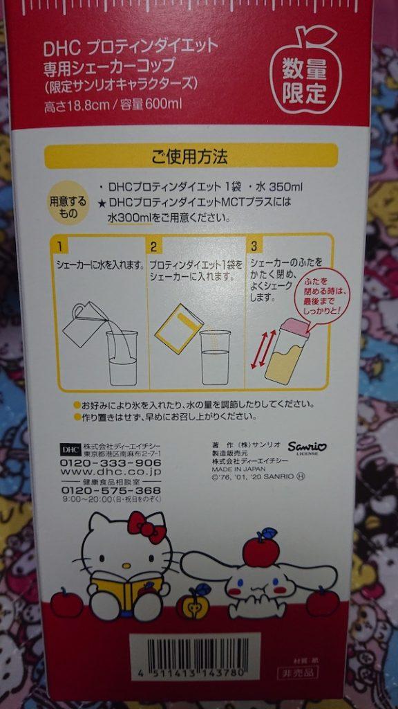 DHCプロテインダイエット サンリオキャラクターデザインシェーカー ハローキティ シナモロール 作り方