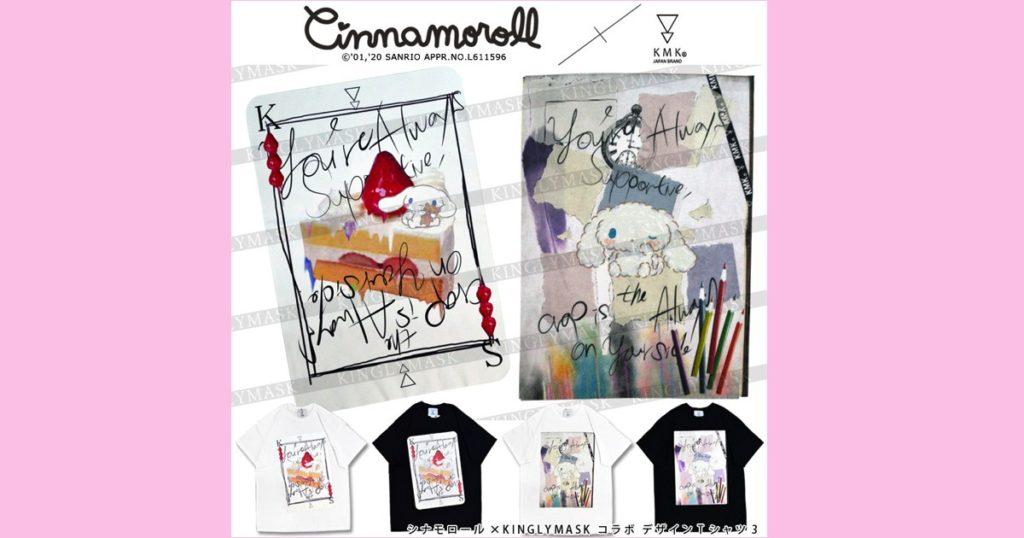 シナモロール × KINGLYMASKコラボTシャツ