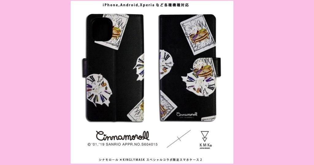 【完全数量限定販売】シナモロール × KINGLYMASK コラボ スマホケース2