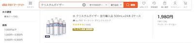 クリスタルカイザー500ml48本 au PAYマーケット