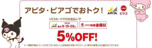 マイメロディ ・クロミ UCSカード 特典・優待 アピタ・ピアゴ5%オフ 割引
