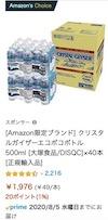 クリスタルカイザー500ml40本 Amazon