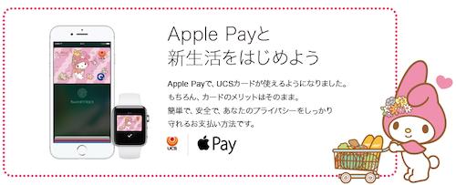 マイメロディ ・クロミ UCSカード 特典・優待 Apple Pay利用
