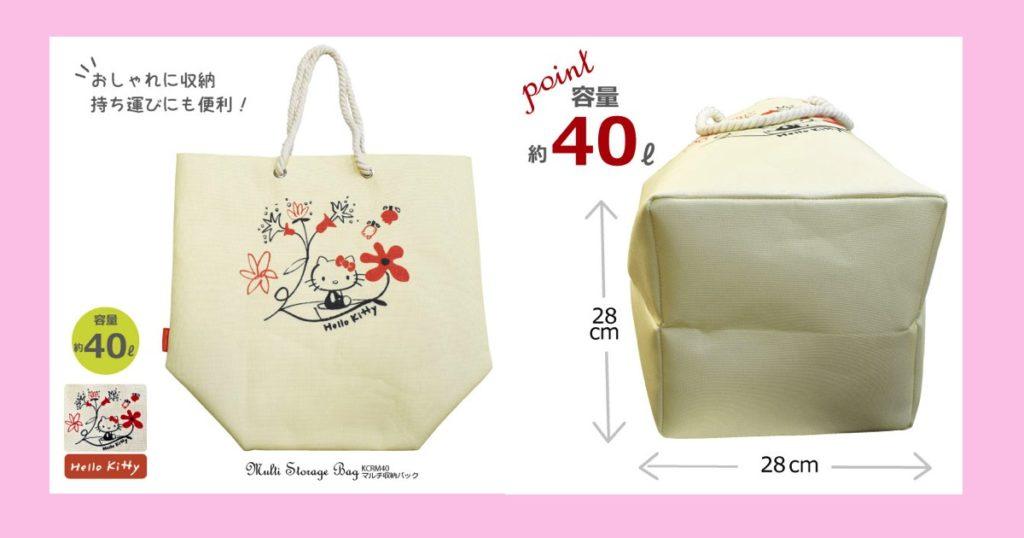 【ハローキティ】大容量!収納にもプチ旅行にも使えるバッグ【エコバッグ】アジアン
