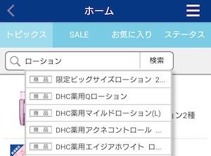 DHC公式オンライン キーワード検索窓