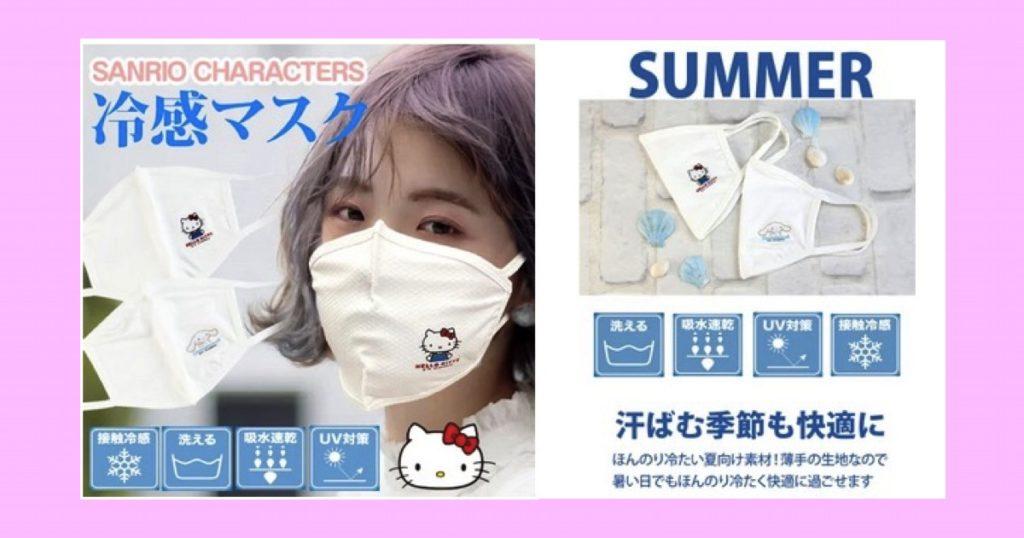 【シナモロール】洗える★ひんやり冷感マスク【シナモンワンポイント・ホワイト】