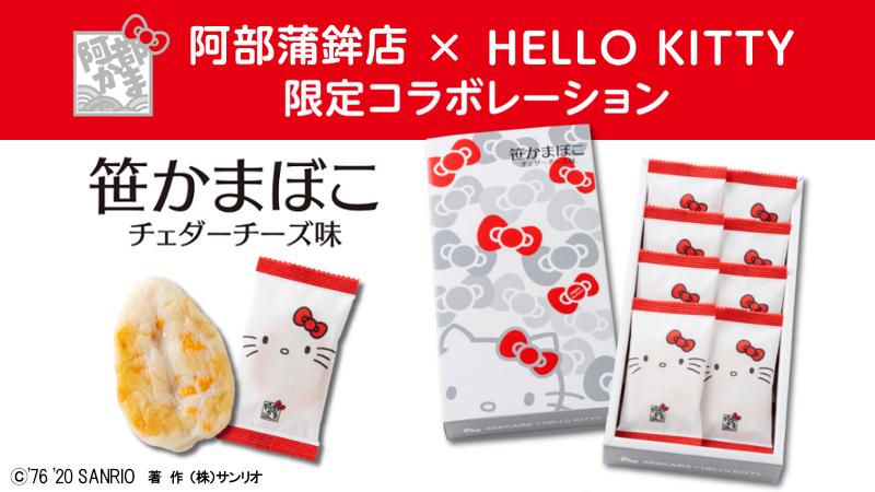 【阿部蒲鉾店×ハローキティ】笹かまぼこ チェダーチーズ味