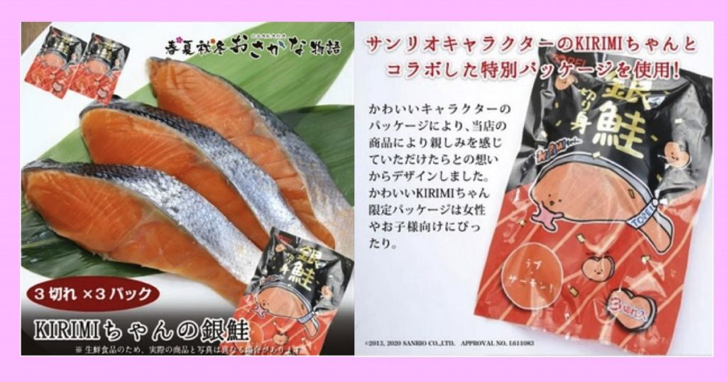 【KIRIMIちゃん】銀鮭