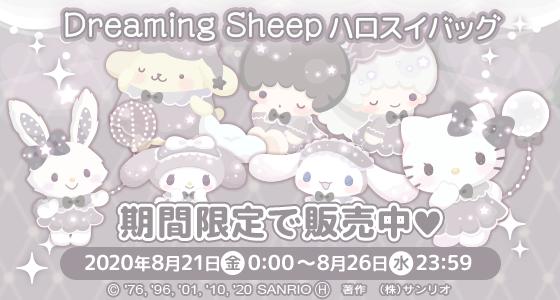 【福袋】Dreaming Sheep ハロスイバッグ【2020年8月21〜26日】アイテム一覧
