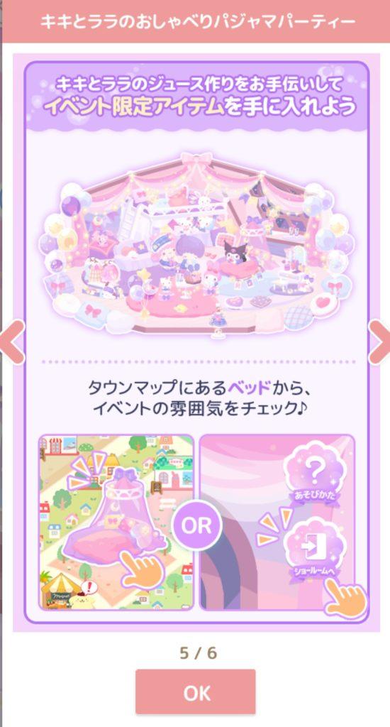 【ハロスイ】キキとララのおしゃべりパジャマパーティー【イベント】