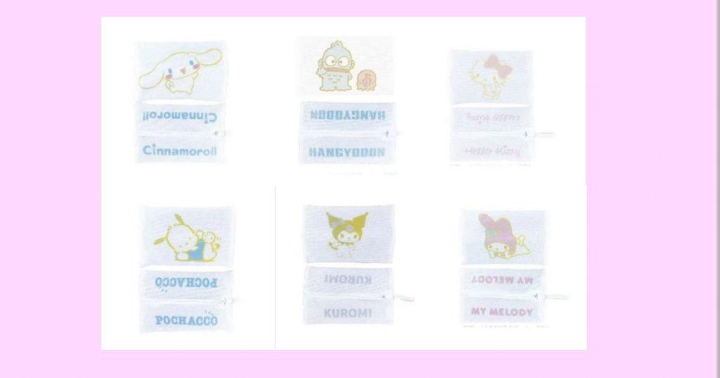 【サンリオ】マスク用ネット(洗濯ネット)シナモロール(シナモン)・ハンギョドン・ハローキティ・ポチャッコ・クロミ・マイメロディ