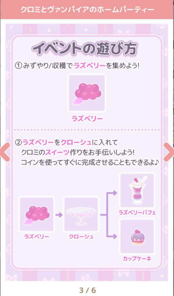 【ハロスイ】クロミとヴァンパイアのホームパーティー【イベント】