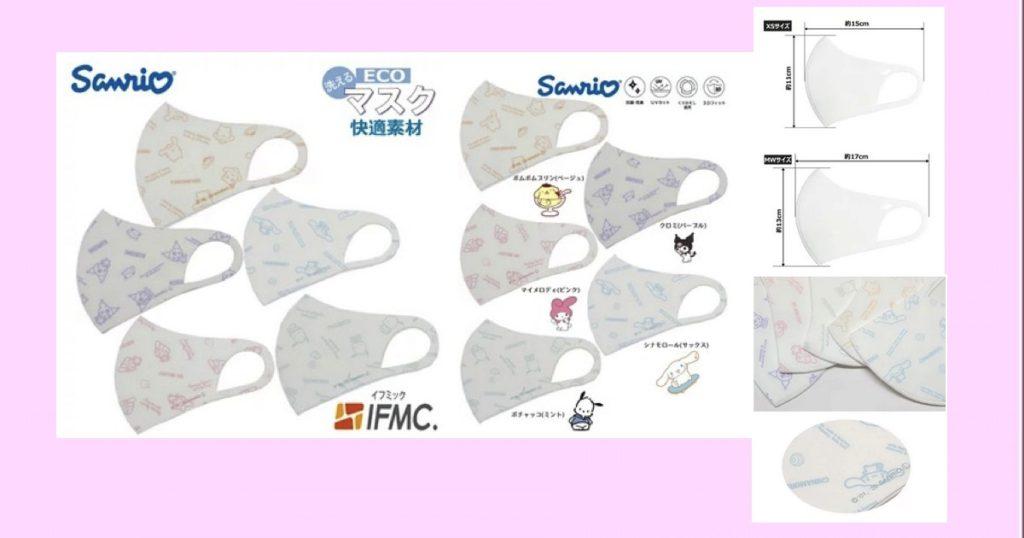 洗える!3Dフィットマスク【ホワイト】ポムポムプリン・クロミ・マイメロディ・シナモロール(シナモン)・ポチャッコ