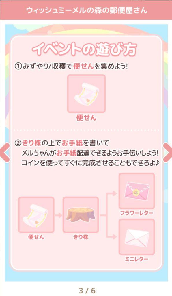 【ハロスイ】ウィッシュミーメルの森の郵便屋さん【イベント】