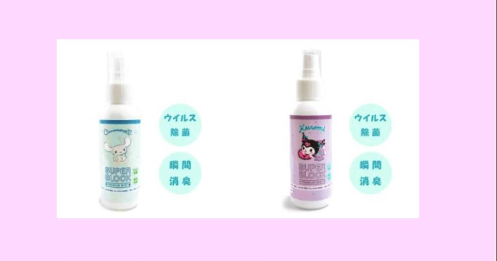 【シナモン・クロミ】除菌・消臭スプレー